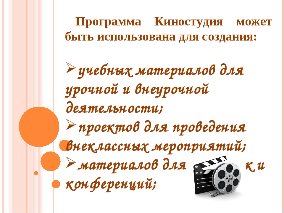 Программа Киностудия может быть использована для создания: учебных материалов...