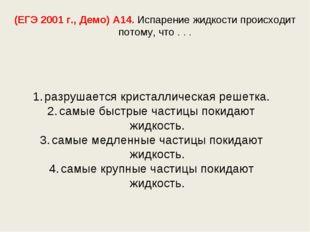 (ЕГЭ 2001 г., Демо) А14. Испарение жидкости происходит потому, что . . . разр