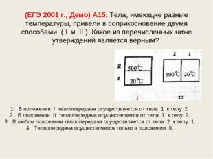 (ЕГЭ 2001 г., Демо) А15. Тела, имеющие разные температуры, привели в соприкос