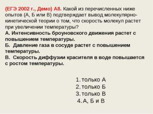 (ЕГЭ 2002 г., Демо) А8. Какой из перечисленных ниже опытов (А, Б или В) подтв