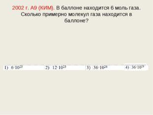 2002 г. А9 (КИМ). В баллоне находится 6моль газа. Сколько примерно молекул г