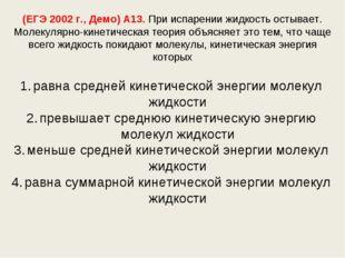 (ЕГЭ 2002 г., Демо) А13. При испарении жидкость остывает. Молекулярно-кинетич