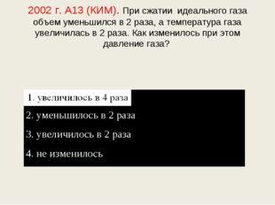 2002 г. А13 (КИМ). При сжатии идеального газа объем уменьшился в 2 раза, а те