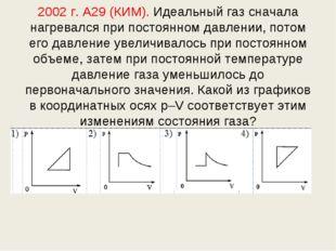 2002 г. А29 (КИМ). Идеальный газ сначала нагревался при постоянном давлении,