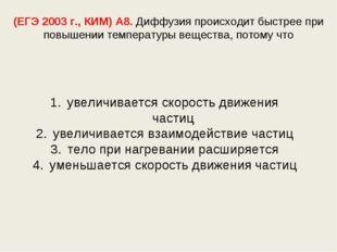 (ЕГЭ 2003 г., КИМ) А8. Диффузия происходит быстрее при повышении температуры