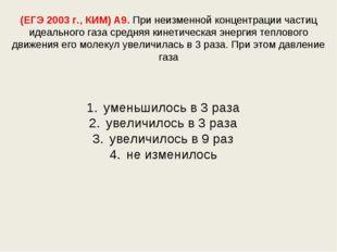 (ЕГЭ 2003 г., КИМ) А9. При неизменной концентрации частиц идеального газа сре