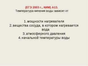 (ЕГЭ 2003 г., КИМ) А13. Температура кипения воды зависит от мощности нагреват