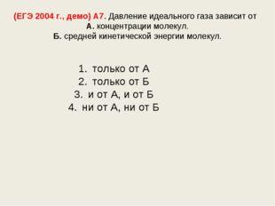 (ЕГЭ 2004 г., демо) А7. Давление идеального газа зависит от А. концентрации м