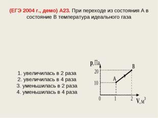 (ЕГЭ 2004 г., демо) А23. При переходе из состояния А в состояние В температур