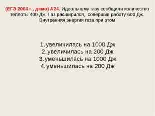 (ЕГЭ 2004 г., демо) А24. Идеальному газу сообщили количество теплоты 400 Дж.