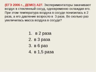 (ЕГЭ 2006 г., ДЕМО) А27. Экспериментаторы закачивают воздух в стеклянный сосу