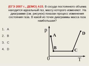(ЕГЭ 2007 г., ДЕМО) А15. В сосуде постоянного объема находится идеальный газ,