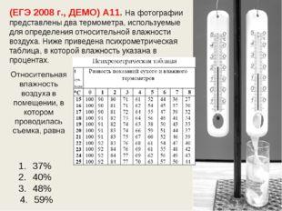 (ЕГЭ 2008 г., ДЕМО) А11. На фотографии представлены два термометра, используе
