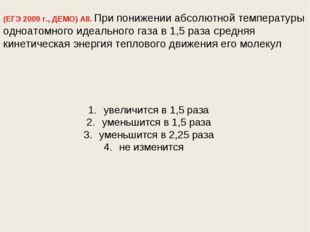 (ЕГЭ 2009 г., ДЕМО) А8. При понижении абсолютной температуры одноатомного иде