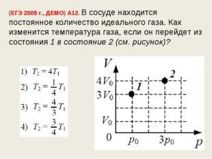 (ЕГЭ 2009 г., ДЕМО) А12. В сосуде находится постоянное количество идеального