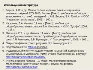 Используемая литература Берков, А.В. и др. Самое полное издание типовых вариа