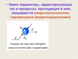 Какие параметры, характеризующие газ и процессы, проходящие в нем, называются