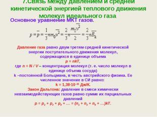 7.Связь между давлением и средней кинетической энергией теплового движения мо
