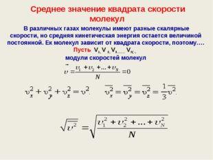 Среднее значение квадрата скорости молекул В различных газах молекулы имеют