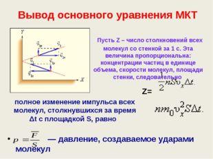 Вывод основного уравнения МКТ — давление, создаваемое ударами молекул Пусть