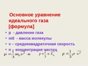 Основное уравнение идеального газа [формула] р - давление газа m0 - масса