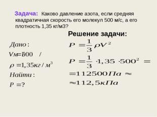 Задача: Каково давление азота, если средняя квадратичная скорость его молеку