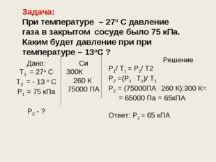 Задача: При температуре – 27о С давление газа в закрытом сосуде было 75 кПа.