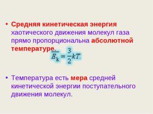 Средняя кинетическая энергия хаотического движения молекул газа прямо пропорц