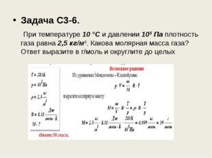 Задача С3-6. При температуре 10 °С и давлении 105 Па плотность газа равна 2,5