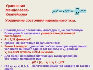 Уравнение Менделеева-Клапейрона Произведение постоянной Авогадро NA на постоя