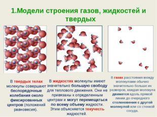1.Модели строения газов, жидкостей и твердых В твердых телах молекулы соверша