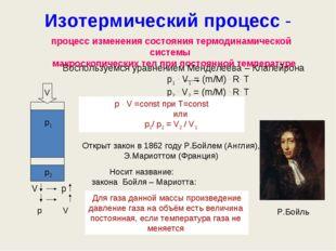 Изотермический процесс - V р1 р2 процесс изменения состояния термодинамическо