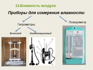 Приборы для измерения влажности Гигрометры: Психрометр Волосной Конденсационн