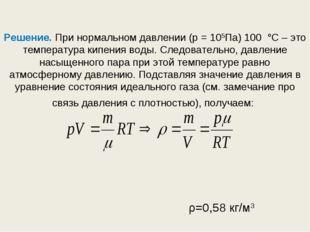 Решение. При нормальном давлении (р = 105Па) 100 °С – это температура кипения