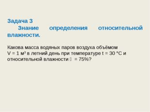 Задача 3 Знание определения относительной влажности. Какова масса водяных пар