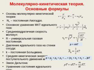 Молекулярно-кинетическая теория. Основные формулы Основы молекулярно-кинетиче