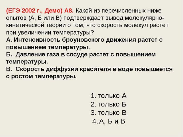 (ЕГЭ 2002 г., Демо) А8. Какой из перечисленных ниже опытов (А, Б или В) подтв...