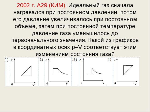 2002 г. А29 (КИМ). Идеальный газ сначала нагревался при постоянном давлении,...