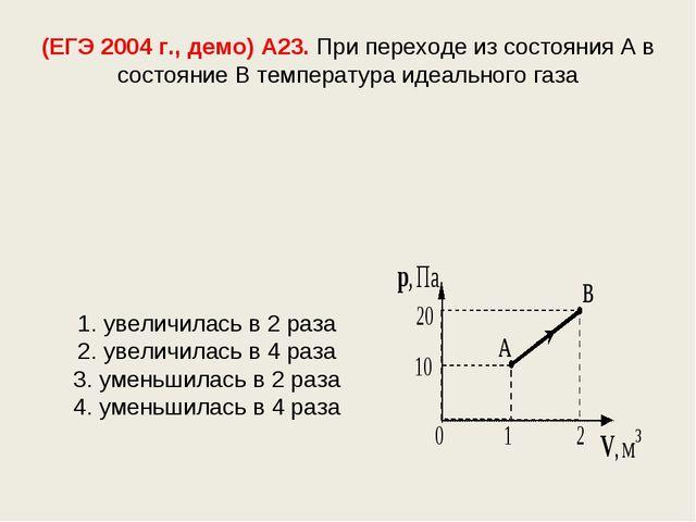 (ЕГЭ 2004 г., демо) А23. При переходе из состояния А в состояние В температур...