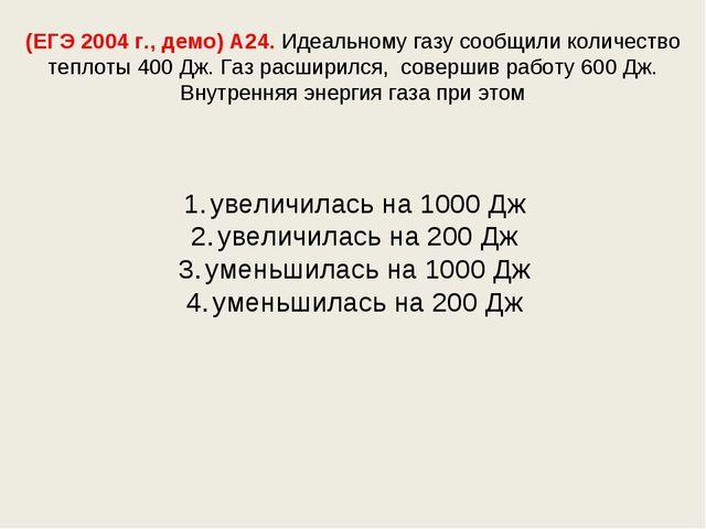 (ЕГЭ 2004 г., демо) А24. Идеальному газу сообщили количество теплоты 400 Дж....