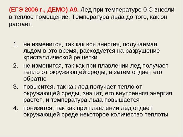 (ЕГЭ 2006 г., ДЕМО) А9. Лед при температуре 0С внесли в теплое помещение. Те...