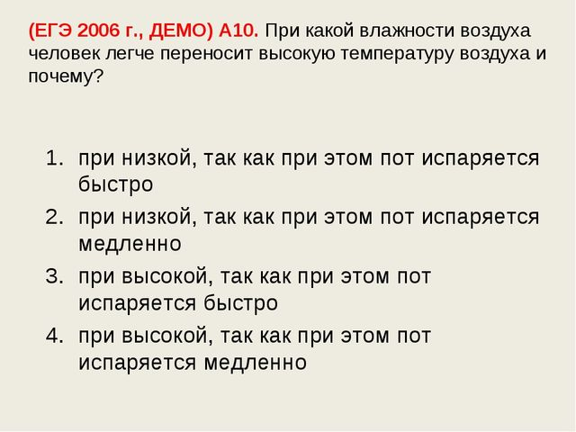 (ЕГЭ 2006 г., ДЕМО) А10. При какой влажности воздуха человек легче переносит...