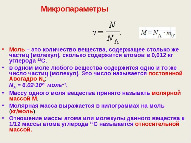 Микропараметры Моль – это количество вещества, содержащее столько же частиц (...