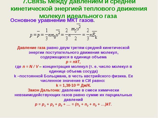 7.Связь между давлением и средней кинетической энергией теплового движения мо...