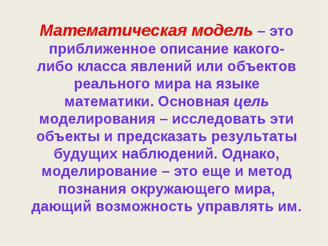 Математическая модель – это приближенное описание какого-либо класса явлен...