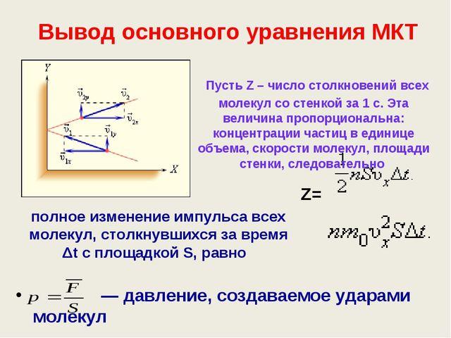 Вывод основного уравнения МКТ — давление, создаваемое ударами молекул Пусть...