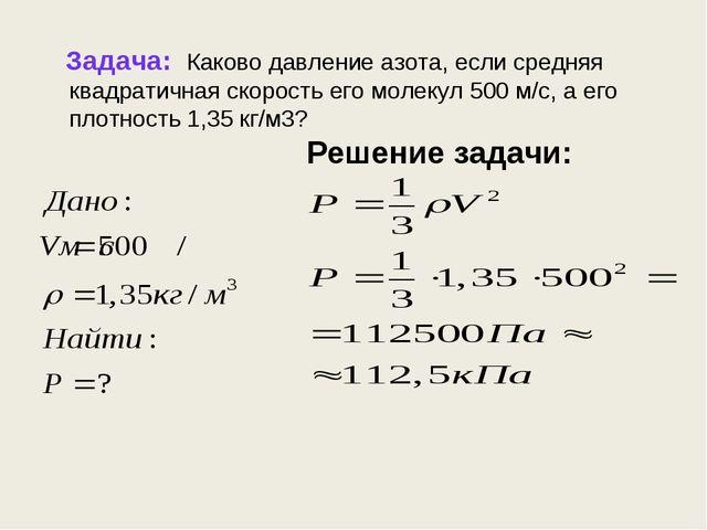 Задача: Каково давление азота, если средняя квадратичная скорость его молеку...