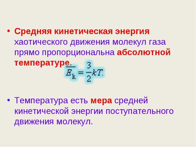 Средняя кинетическая энергия хаотического движения молекул газа прямо пропорц...