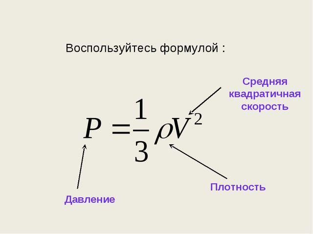 Воспользуйтесь формулой : Плотность