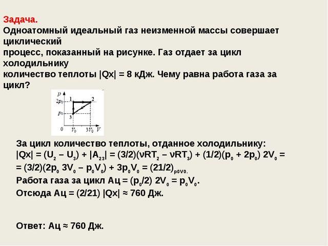 Задача. Одноатомный идеальный газ неизменной массы совершает циклический проц...